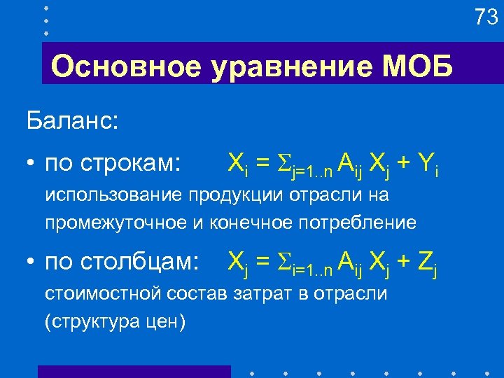 73 Основное уравнение МОБ Баланс: • по строкам: Xi = j=1. . n Aij