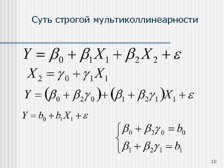 Суть строгой мультиколлинеарности 10