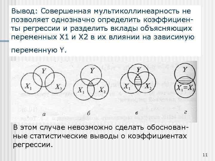 Вывод: Совершенная мультиколлинеарность не позволяет однозначно определить коэффициенты регрессии и разделить вклады объясняющих переменных