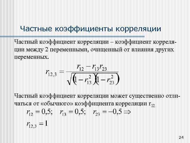 Частные коэффициенты корреляции Частный коэффициент корреляции – коэффициент корреляции между 2 переменными, очищенный от