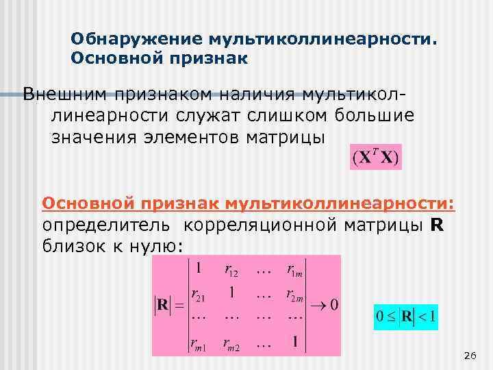 Обнаружение мультиколлинеарности. Основной признак Внешним признаком наличия мультиколлинеарности служат слишком большие значения элементов матрицы