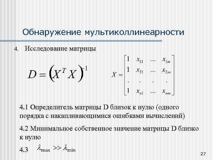Обнаружение мультиколлинеарности 4. Исследование матрицы 4. 1 Определитель матрицы D близок к нулю (одного
