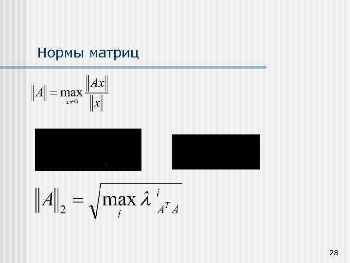 Нормы матриц 28
