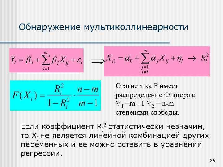 Обнаружение мультиколлинеарности Статистика F имеет распределение Фишера с V 1 =m – 1 V