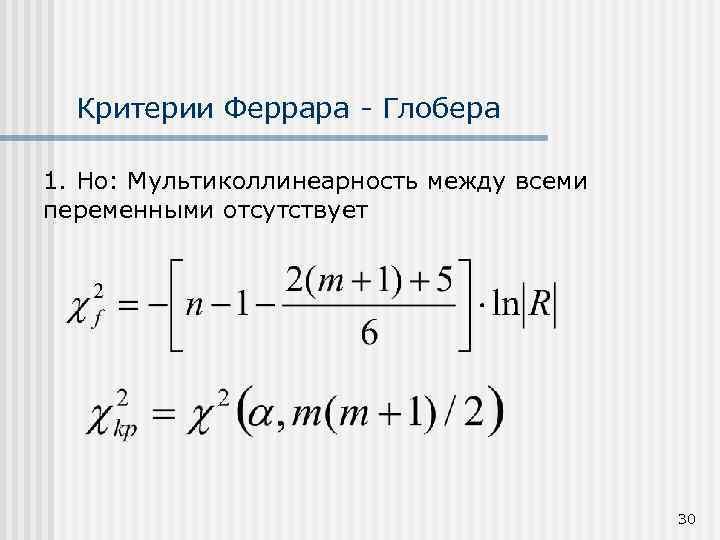 Критерии Феррара - Глобера 1. Но: Мультиколлинеарность между всеми переменными отсутствует 30