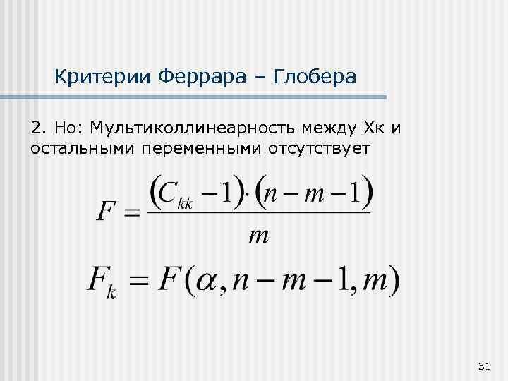 Критерии Феррара – Глобера 2. Но: Мультиколлинеарность между Хк и остальными переменными отсутствует 31
