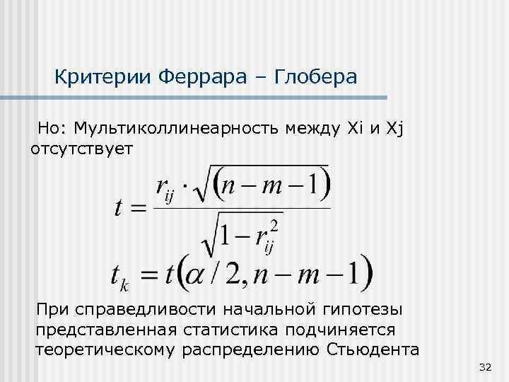 Критерии Феррара – Глобера Но: Мультиколлинеарность между Хi и Xj отсутствует При справедливости начальной