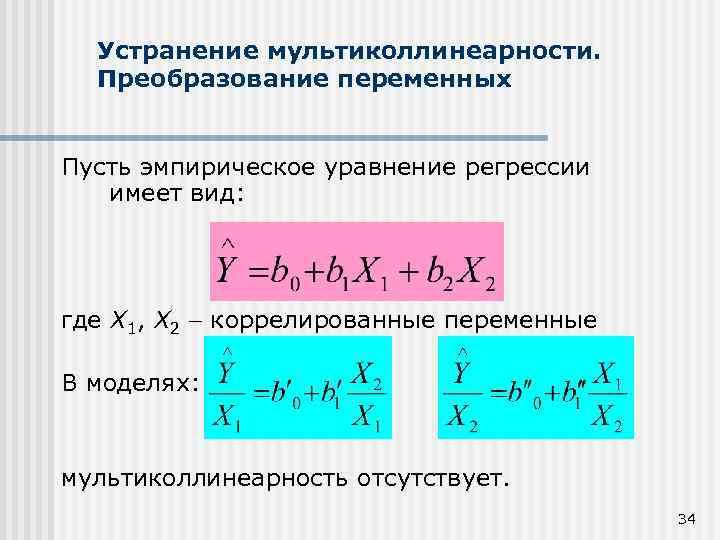 Устранение мультиколлинеарности. Преобразование переменных Пусть эмпирическое уравнение регрессии имеет вид: где X 1, X