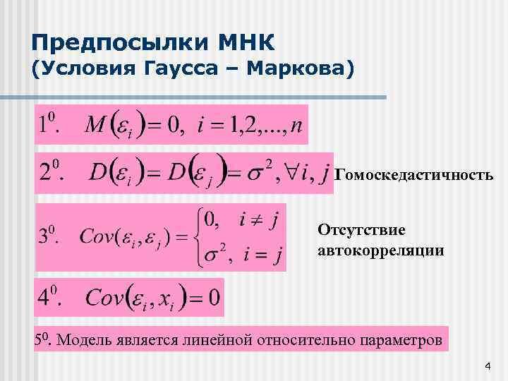 Предпосылки МНК (Условия Гаусса – Маркова) Гомоскедастичность Отсутствие автокорреляции 50. Модель является линейной относительно