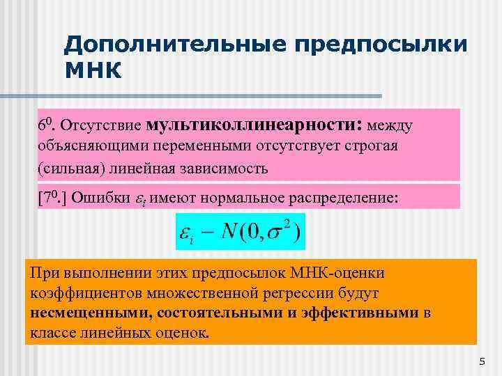 Дополнительные предпосылки МНК 60. Отсутствие мультиколлинеарности: между объясняющими переменными отсутствует строгая (сильная) линейная зависимость