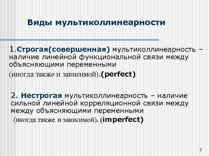 Виды мультиколлинеарности 1. Строгая(совершенная) мультиколлинеарность – наличие линейной функциональной связи между объясняющими переменными (иногда