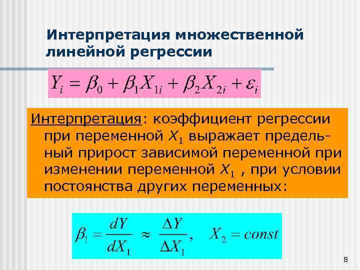 Интерпретация множественной линейной регрессии Интерпретация: коэффициент регрессии при переменной X 1 выражает предельный прирост