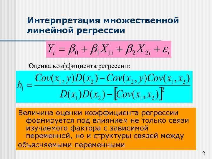 Интерпретация множественной линейной регрессии Оценка коэффициента регрессии: Величина оценки коэффициента регрессии формируется под влиянием