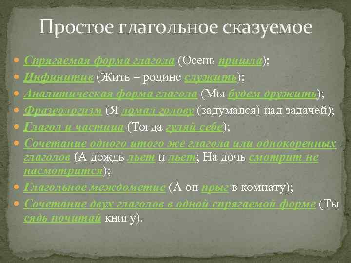 Простое глагольное сказуемое Спрягаемая форма глагола (Осень пришла); Инфинитив (Жить – родине служить); Аналитическая