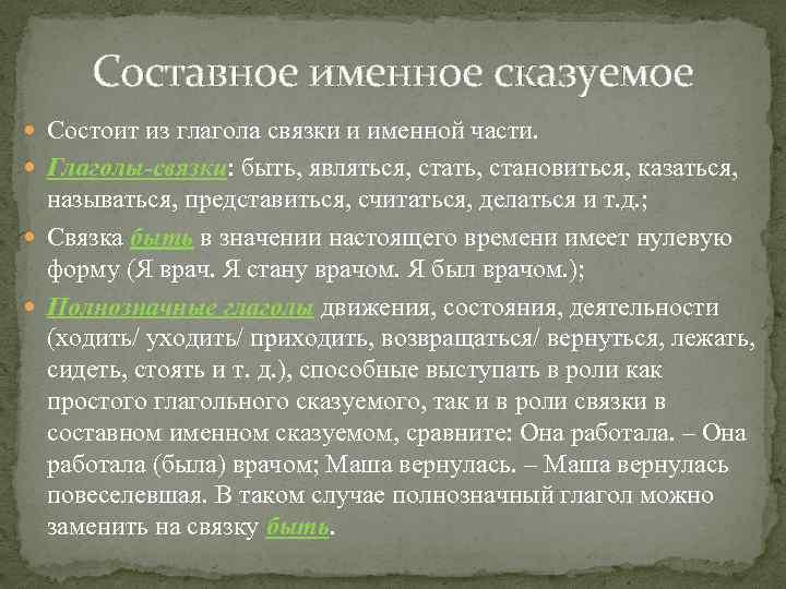 Составное именное сказуемое Состоит из глагола связки и именной части. Глаголы-связки: быть, являться, стать,