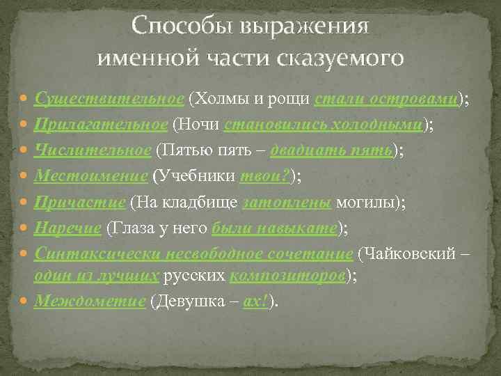 Способы выражения именной части сказуемого Существительное (Холмы и рощи стали островами); Прилагательное (Ночи становились
