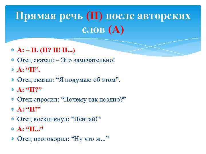 Прямая речь (П) после авторских слов (А) А: – П. (П? П! П. .