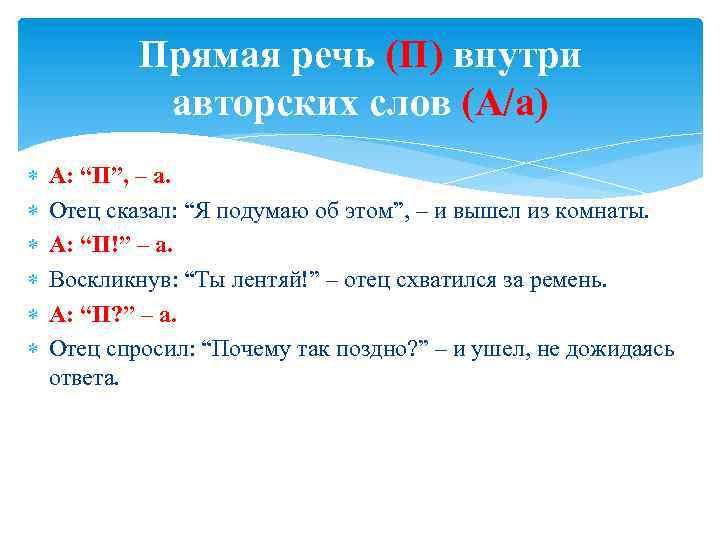 """Прямая речь (П) внутри авторских слов (А/а) А: """"П"""", – а. Отец сказал: """"Я"""