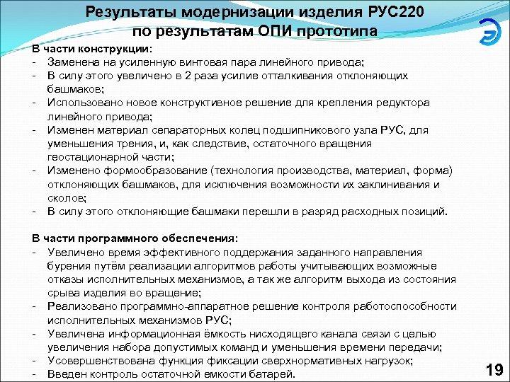 Результаты модернизации изделия РУС 220 по результатам ОПИ прототипа В части конструкции: - Заменена