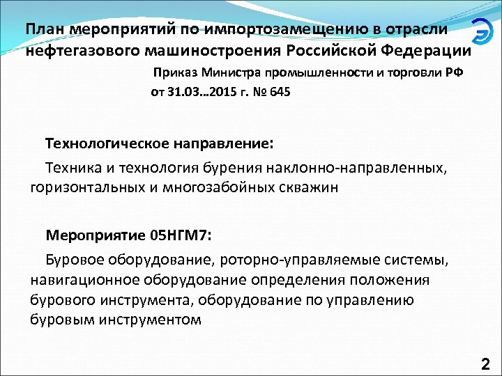 План мероприятий по импортозамещению в отрасли нефтегазового машиностроения Российской Федерации Приказ Министра промышленности и