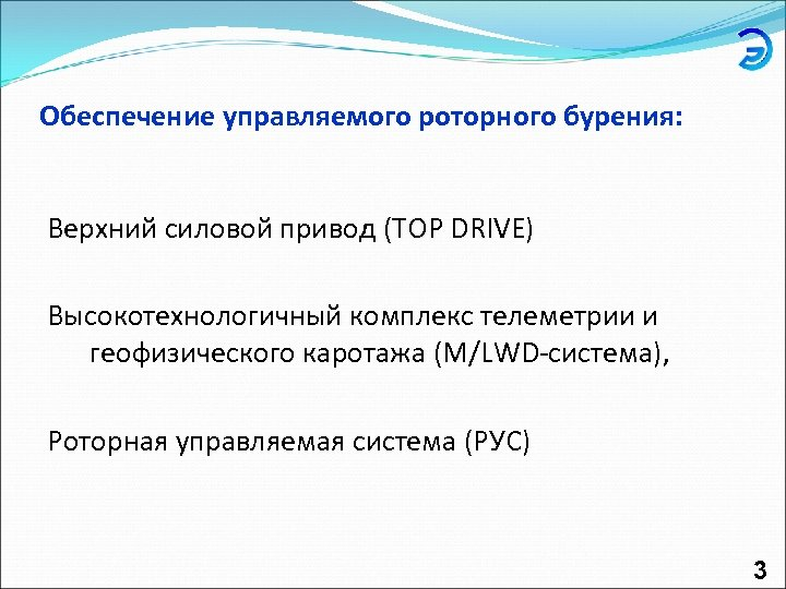 Обеспечение управляемого роторного бурения: Верхний силовой привод (TOP DRIVE) Высокотехнологичный комплекс телеметрии и геофизического