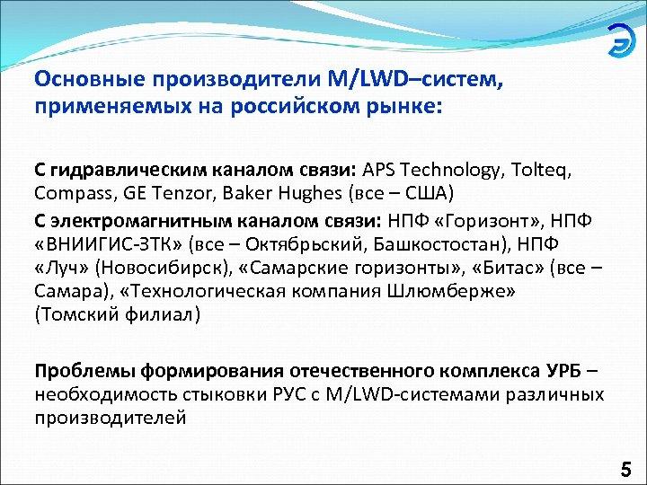 Основные производители M/LWD–систем, применяемых на российском рынке: С гидравлическим каналом связи: APS Technology, Tolteq,
