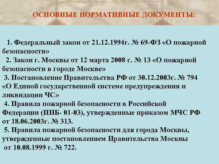 ОСНОВНЫЕ НОРМАТИВНЫЕ ДОКУМЕНТЫ: 1. Федеральный закон от 12. 02. 1998 г. № 28 -ФЗ