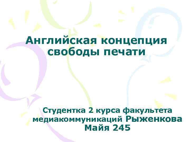 Английская концепция свободы печати Студентка 2 курса факультета медиакоммуникаций Рыженкова Майя 245