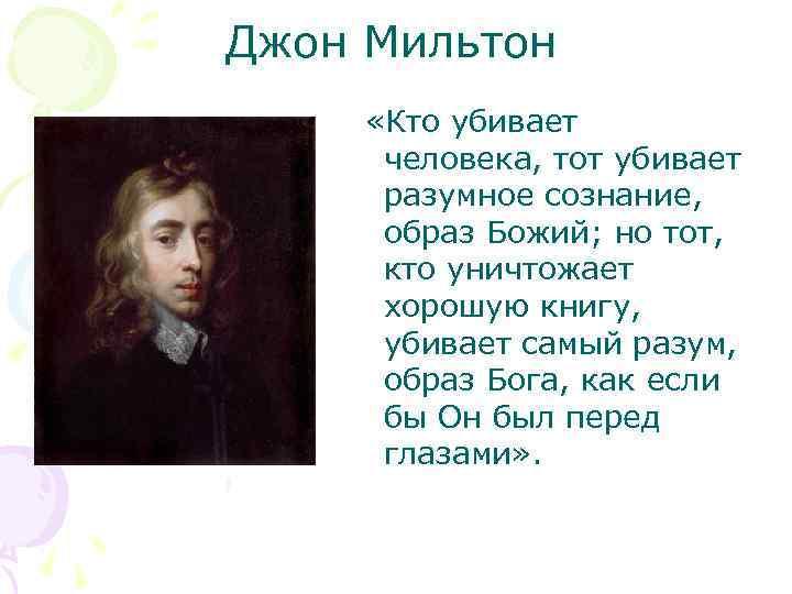Джон Мильтон «Кто убивает человека, тот убивает разумное сознание, образ Божий; но тот, кто
