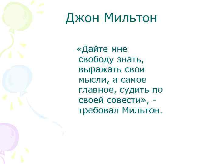 Джон Мильтон «Дайте мне свободу знать, выражать свои мысли, а самое главное, судить по
