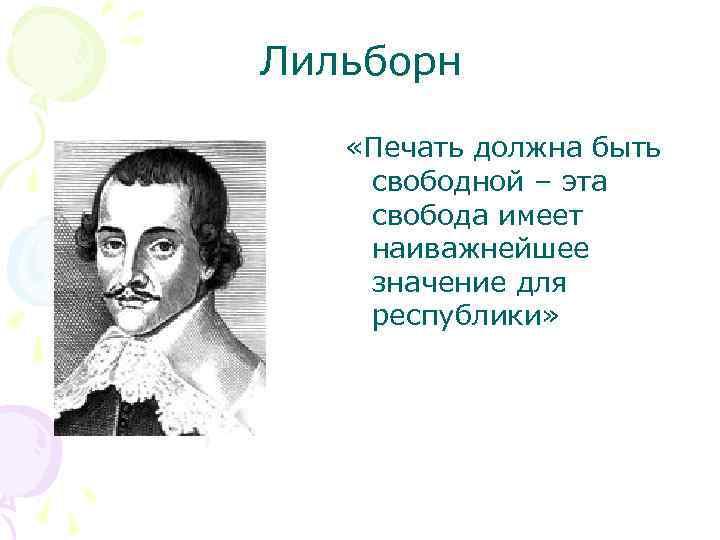 Лильборн «Печать должна быть свободной – эта свобода имеет наиважнейшее значение для республики»