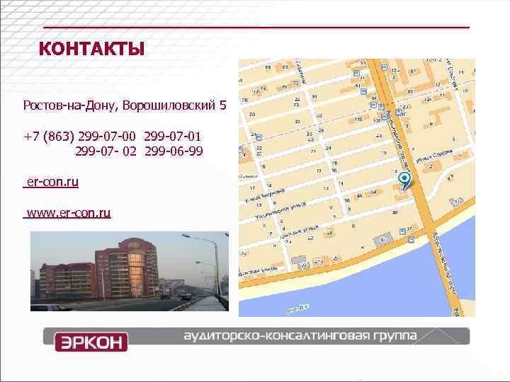 КОНТАКТЫ Ростов-на-Дону, Ворошиловский 5 +7 (863) 299 -07 -00 299 -07 -01 299 -07
