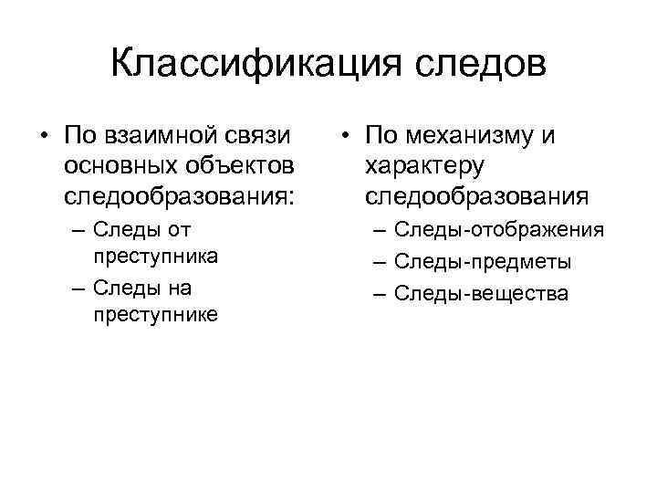 Классификация следов • По взаимной связи основных объектов следообразования: – Следы от преступника –