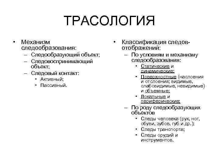 ТРАСОЛОГИЯ • Механизм следообразования: – Следообразующий объект; – Следовоспринимающий объект; – Следовый контакт: •