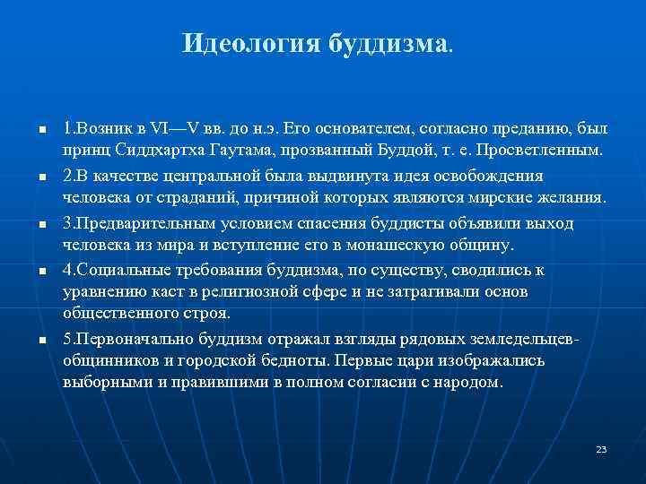 Идеология буддизма. n n n 1. Возник в VI—V вв. до н. э. Его