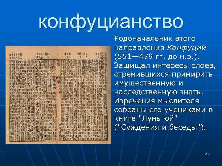 конфуцианство Родоначальник этого направления Конфуций (551— 479 гг. до н. э. ). Защищал интересы