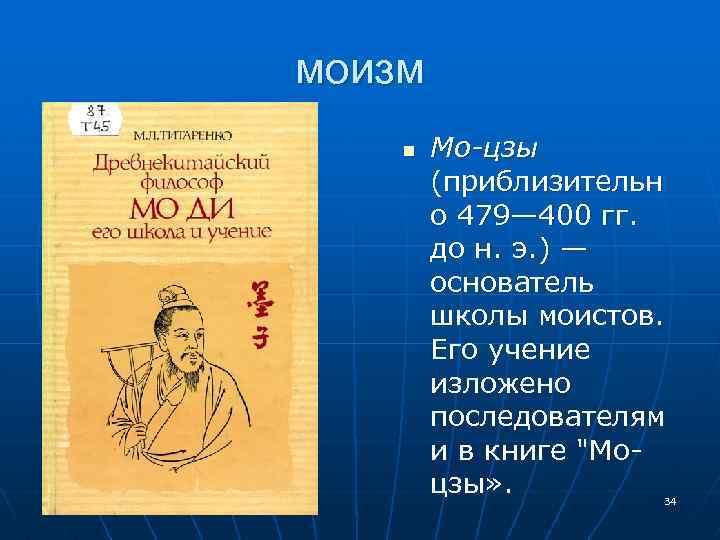 моизм n Мо-цзы (приблизительн о 479— 400 гг. до н. э. ) — основатель