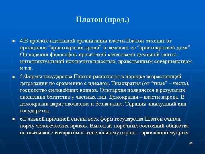 Платон (прод. ) n n n 4. В проекте идеальной организации власти Платон отходит