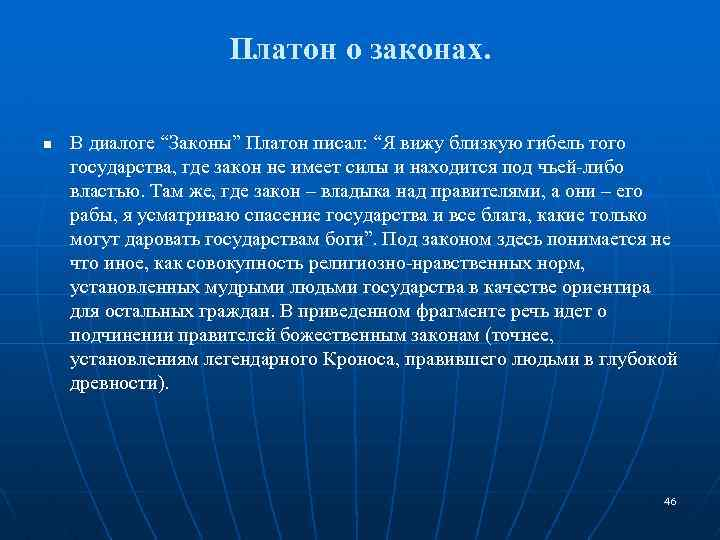 """Платон о законах. n В диалоге """"Законы"""" Платон писал: """"Я вижу близкую гибель того"""