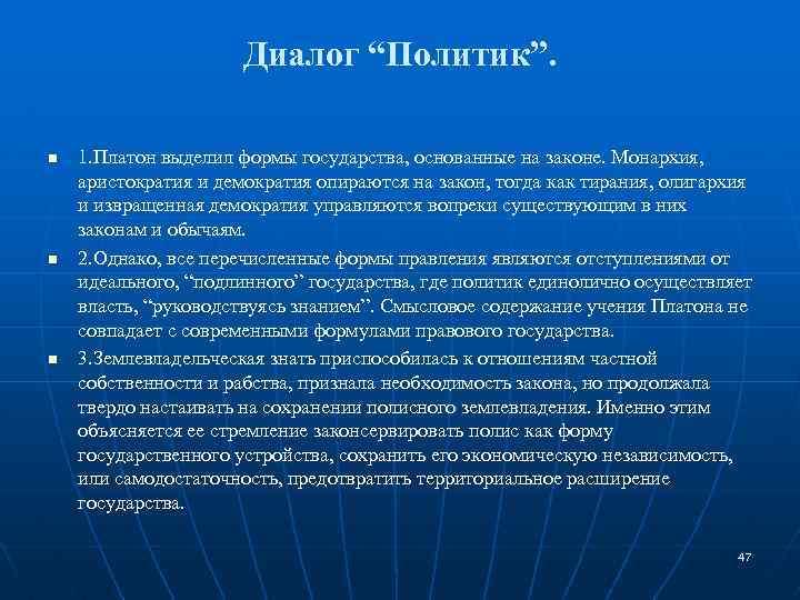 """Диалог """"Политик"""". n n n 1. Платон выделил формы государства, основанные на законе. Монархия,"""