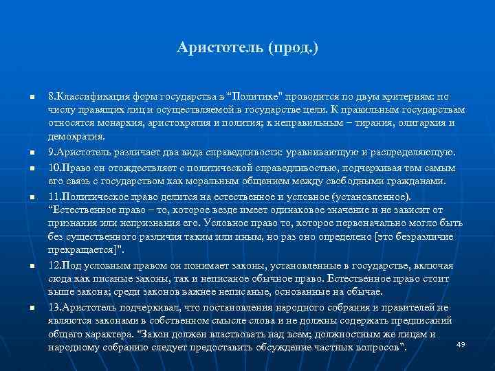 """Аристотель (прод. ) n n n 8. Классификация форм государства в """"Политике"""" проводится по"""