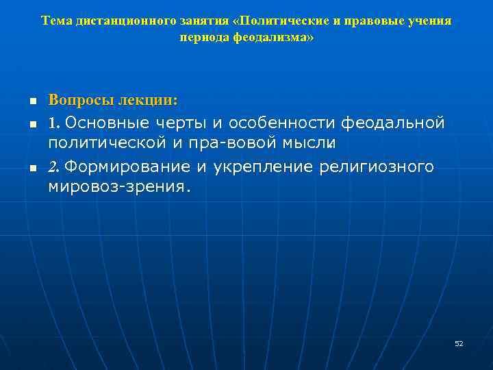 Тема дистанционного занятия «Политические и правовые учения периода феодализма» n n n Вопросы лекции: