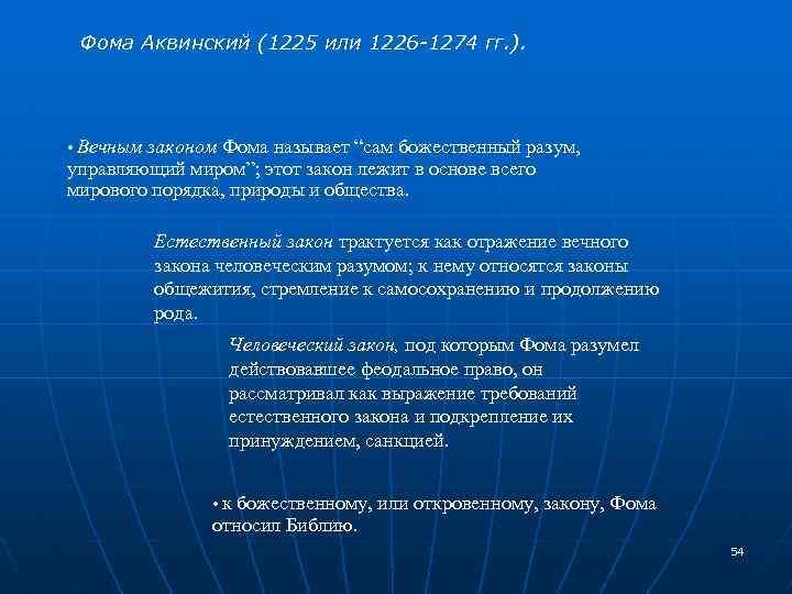 """Фома Аквинский (1225 или 1226 -1274 гг. ). • Вечным законом Фома называет """"сам"""