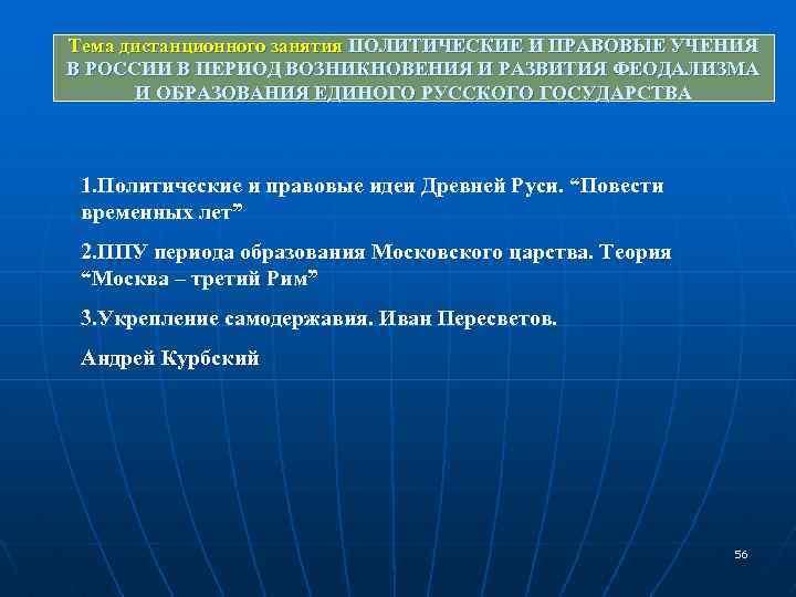 Тема дистанционного занятия ПОЛИТИЧЕСКИЕ И ПРАВОВЫЕ УЧЕНИЯ В РОССИИ В ПЕРИОД ВОЗНИКНОВЕНИЯ И РАЗВИТИЯ