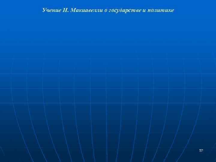 Учение Н. Макиавелли о государстве и политике 57