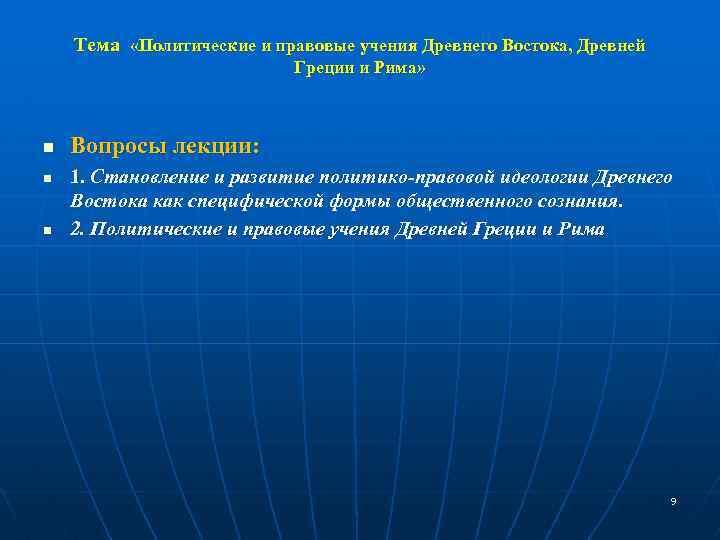 Тема «Политические и правовые учения Древнего Востока, Древней Греции и Рима» n n n