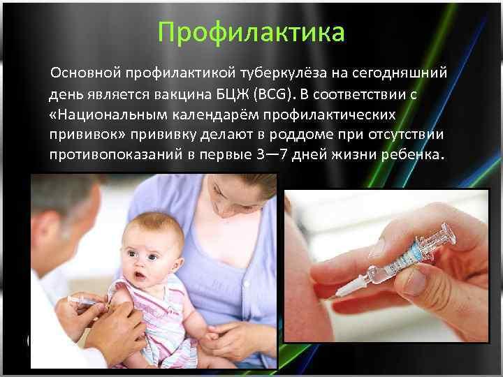 Профилактика Основной профилактикой туберкулёза на сегодняшний день является вакцина БЦЖ (BCG). В соответствии с