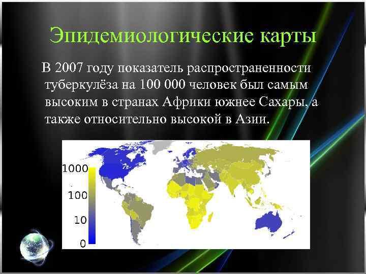 Эпидемиологические карты В 2007 году показатель распространенности туберкулёза на 100 000 человек был самым