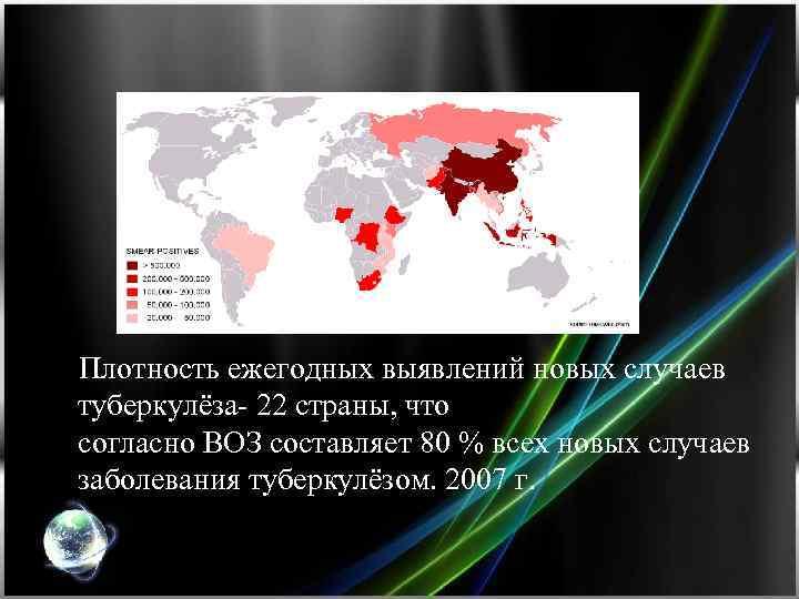 Плотность ежегодных выявлений новых случаев туберкулёза- 22 страны, что согласно ВОЗ составляет 80