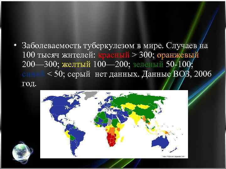 • Заболеваемость туберкулезом в мире. Случаев на 100 тысяч жителей: красный > 300;